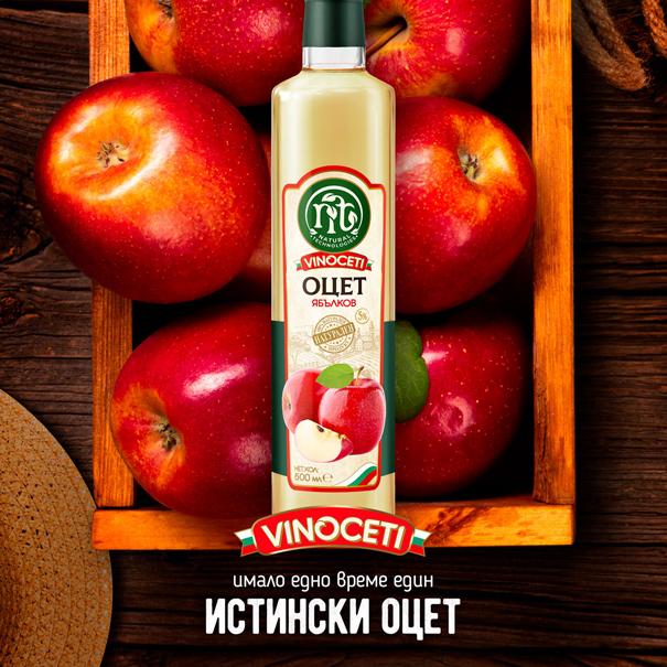 ябълков оцет Vinoceti
